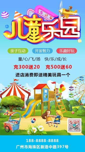 蓝色卡通清新儿童乐园促销宣传海报