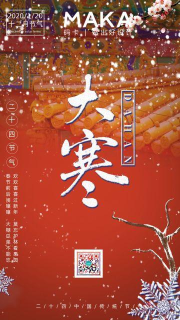 红色简约中国风大寒节气手机宣传海报