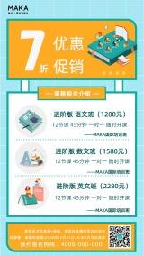 清新简约风课程促销手机海报