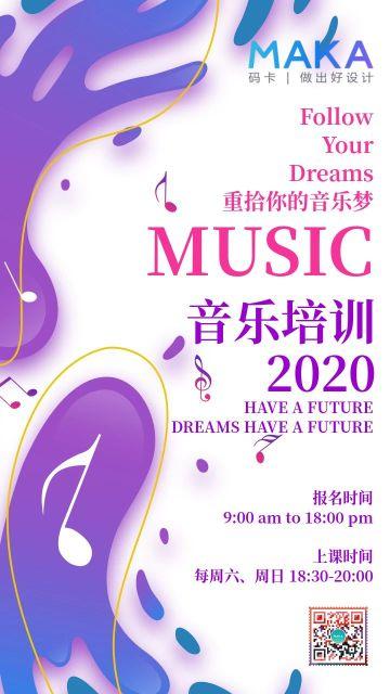 紫色创意印象风音乐培训招生宣传海报