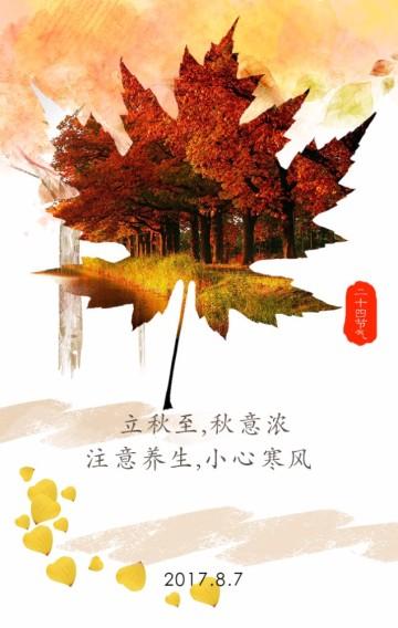 立秋/二十四节气之一/企业宣传