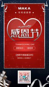 节日风感恩节宣传海报