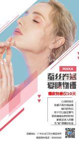 扁平简约蚕丝蛋白纤维睫毛宣传海报