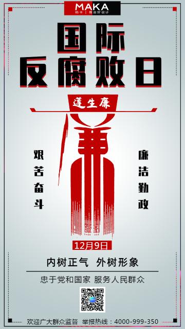 国际反腐败日手机宣传海报
