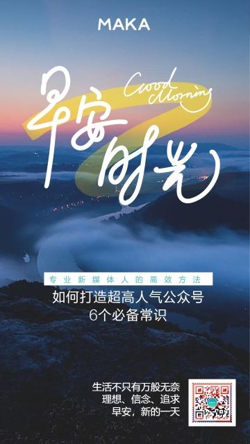 蓝色清新文艺早安日签手机宣传海报