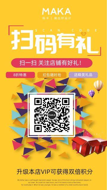 黄色扁平促销活动服饰鞋包手机海报