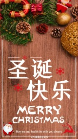 圣诞节快乐贺卡 圣诞节送祝福