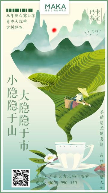 绿色中国风文化娱乐行业卡通插画茶馆茶叶宣传推广海报