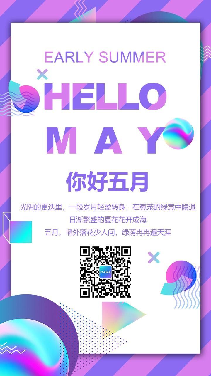 紫色清新五月你好月初问候手机海报