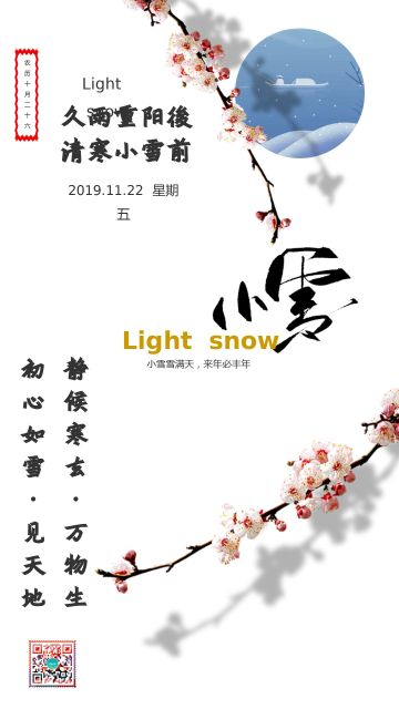 简约文艺传统二十四节气小雪时节