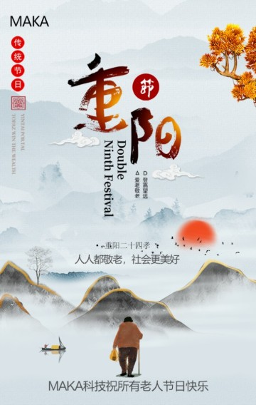 国风重阳节二十四孝公益宣传企业公司节点宣传h5