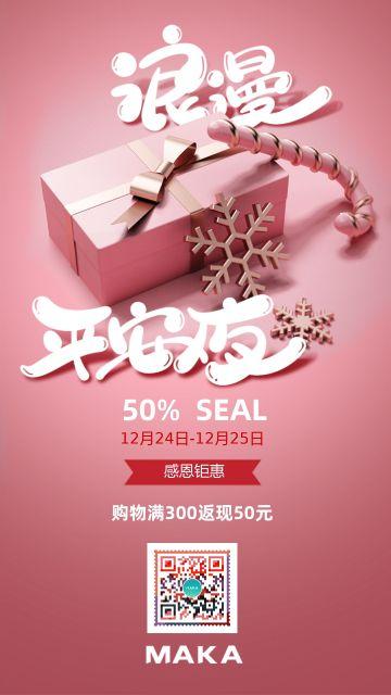 粉色浪漫平安夜宣传海报