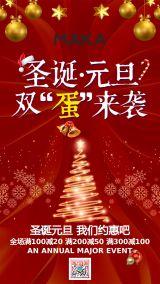 红色卡通风格元旦圣诞双旦同庆促销主题海报