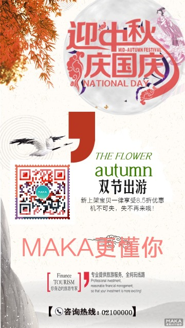 红色国庆中秋双节旅游景点宣传海报