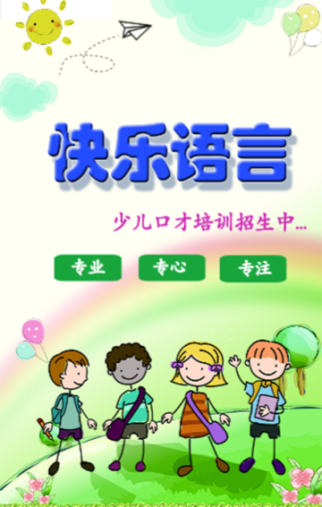 儿童口才语言培训招生