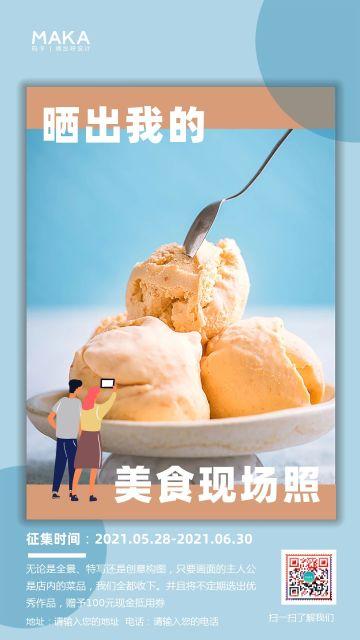 蓝色小清新风格2021餐饮行业拍照晒单宣传海报