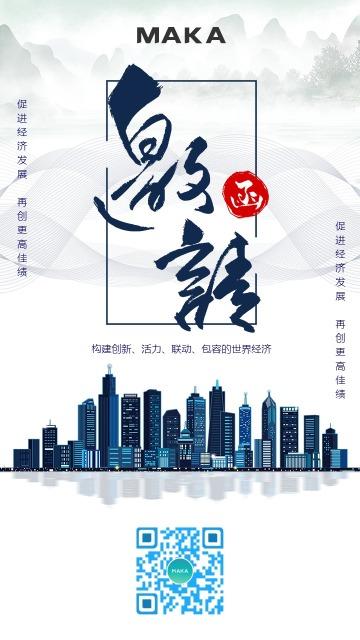 大气科技论坛互联网峰会邀请函海报