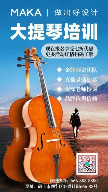 蓝色简约大提琴培训招生宣传手机海报