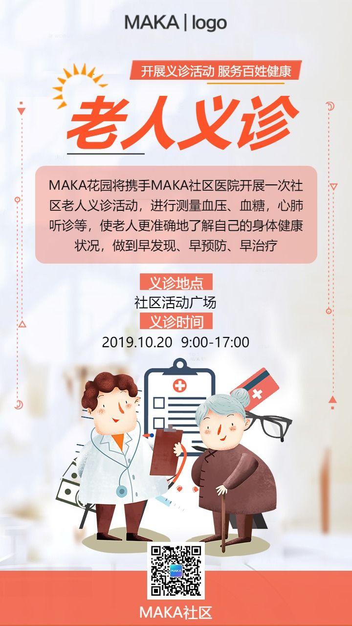 扁平简约社区公益活动社区老人义诊海报模板