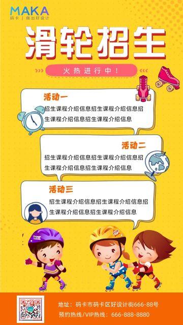 黄色卡通简约扁平轮滑招生宣传海报
