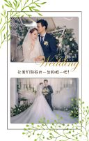 韩式清新森系唯美甜蜜婚礼邀请函时尚浪漫结婚请帖婚礼请柬