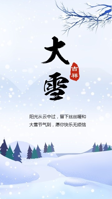 传统二十四节气大雪时节日签美图