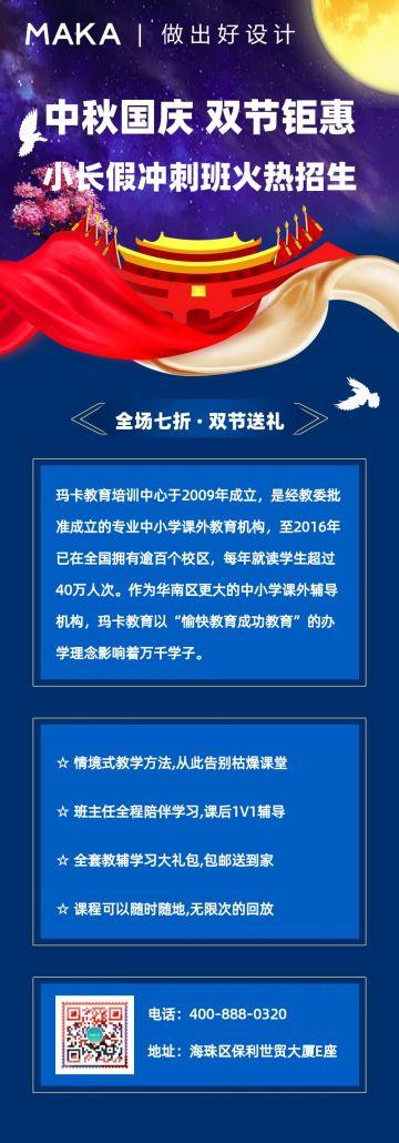 蓝色中国风小长假冲刺班招生宣传文章长图