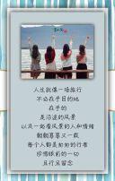 旅行纪念册/相册/毕业旅行