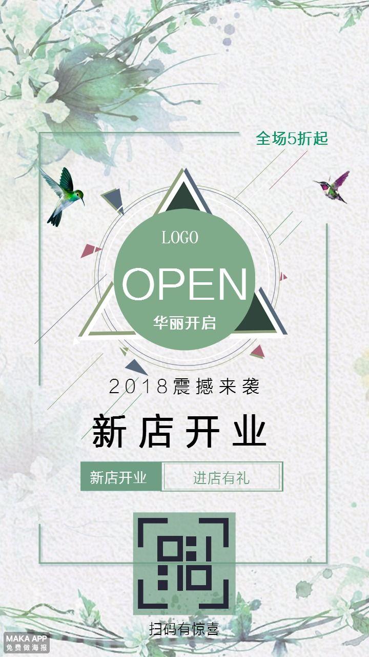 小清新/文艺范/开业/新店开业/新品上市/换季促销/店铺宣传