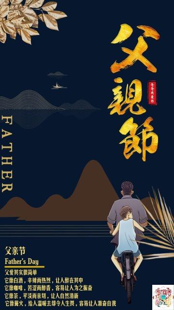 时尚大气蓝色父亲节文化传播祝福海报