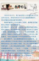 教师节邀请函——关爱教师慰问活动