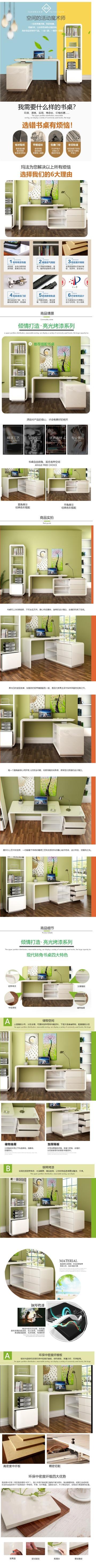 绿色时尚简约家居家装书桌宣传营销电商详情页