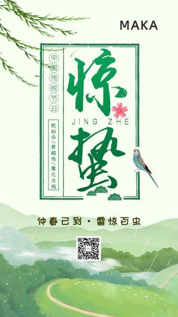 惊蛰二十四节气日签文艺清新淡雅国风简约宣传海报