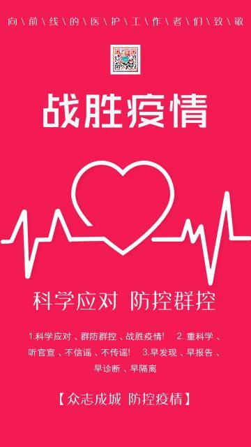 战胜疫情病毒预防卫生健康宣传公益海报