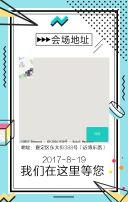 简约小清新高逼格邀请函