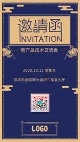 简约中式创意高端邀请函峰会发布会展会邀请函