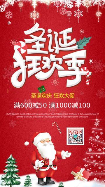 红色喜庆圣诞节购物狂欢活动促销海报