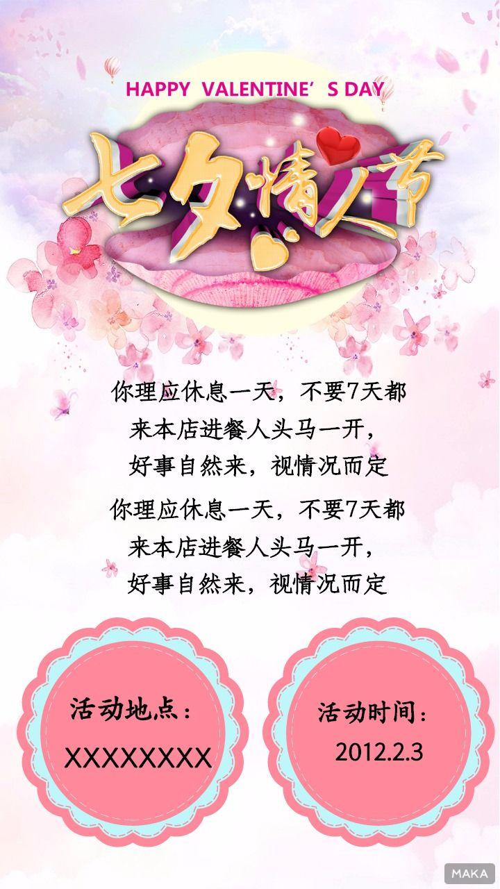 浪漫七夕促销节日宣传