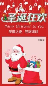 圣诞/圣诞节狂欢/圣诞节派对/圣诞节活动邀请海报