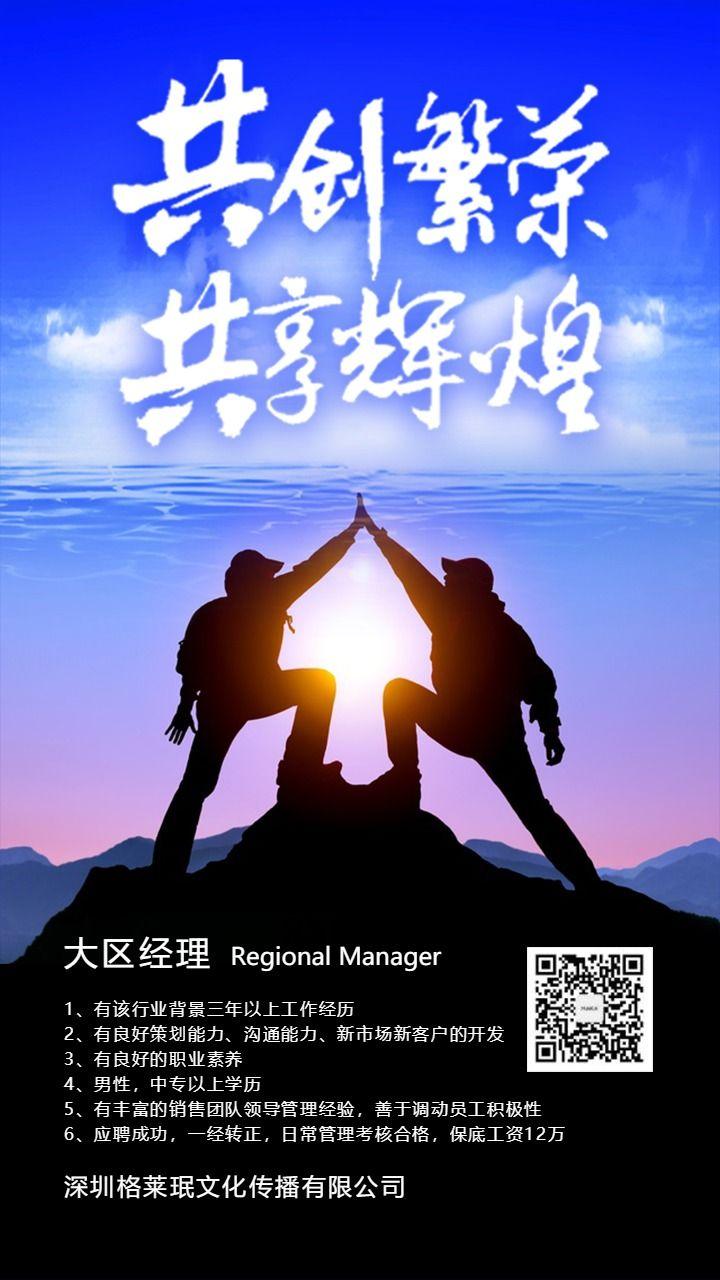 蓝色励志企业招聘 青春励志 合作共赢 共创繁荣 招聘 招募