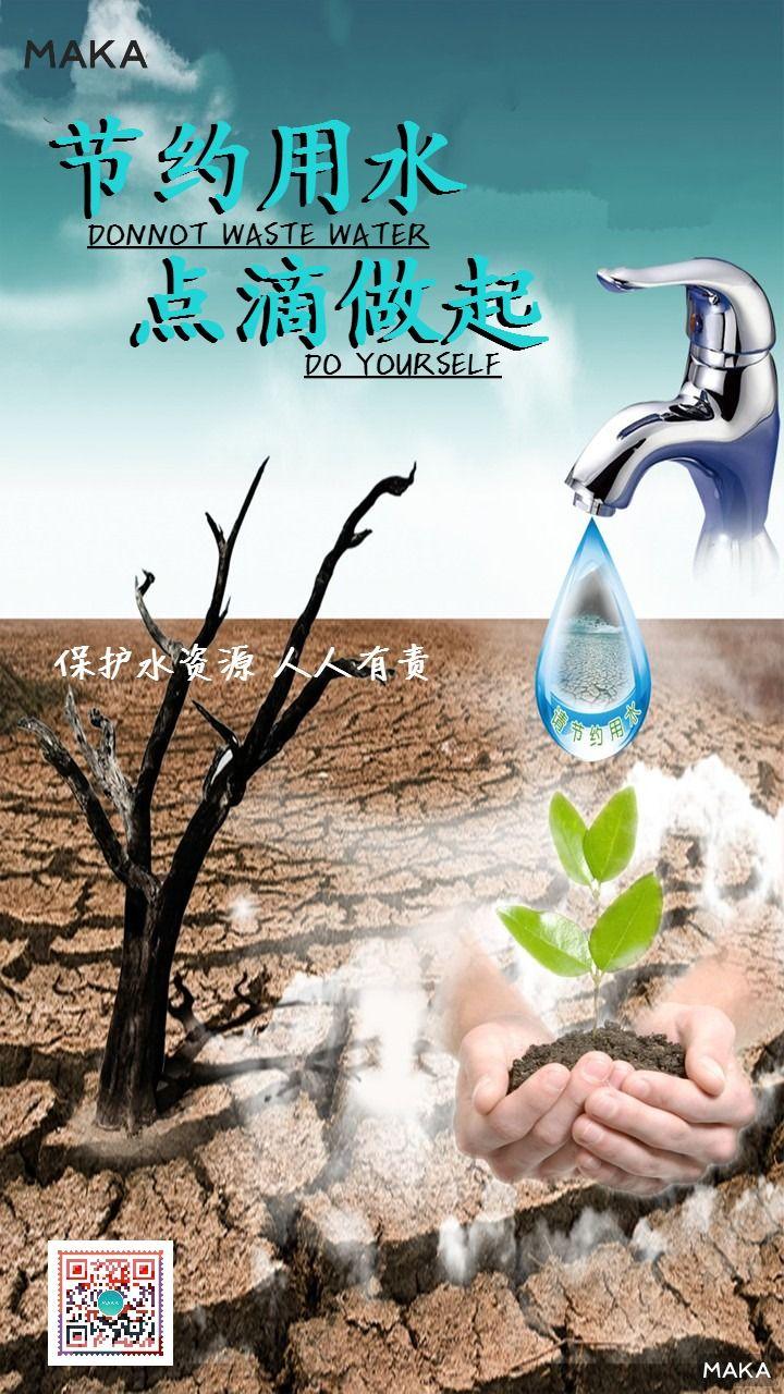 保护水资源宣传海报