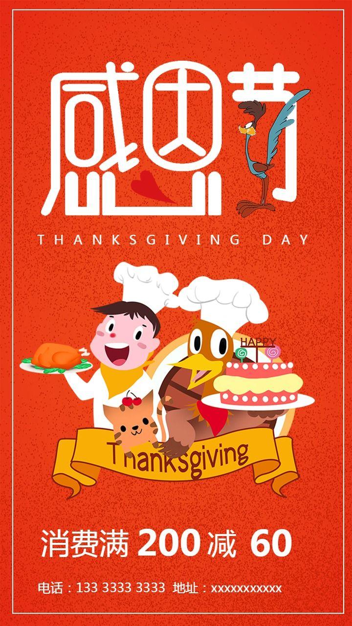 感恩节促销优惠活动 满减 火鸡卡通海报