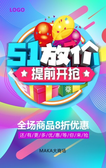 时尚蓝色51劳动节商场 超市 店铺 专营店  商品 促销 活动 打折 宣传