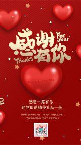 简约创意红色感恩节活动宣传海报