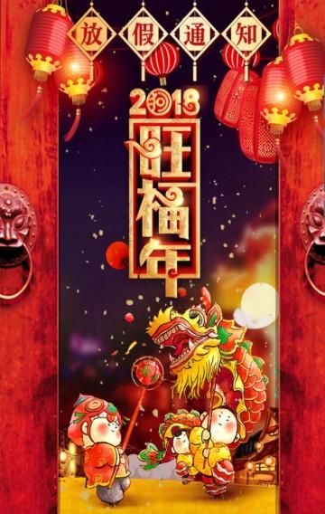 热闹喜气新年放假通知新年祝福行业通用