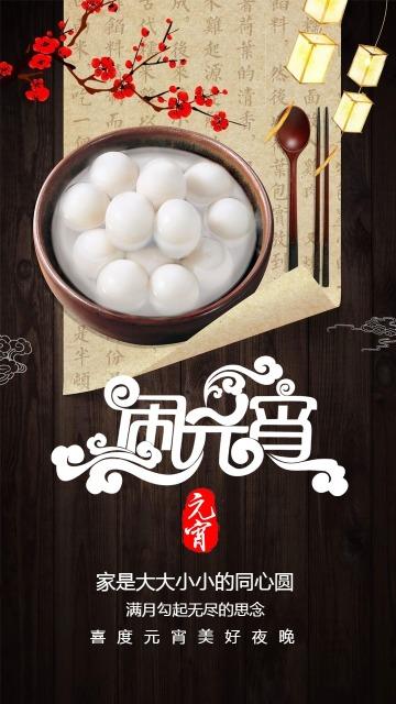 传统佳节元宵节祝福问候贺卡海报