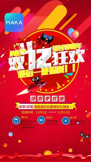 双12双11节日活动促销海报