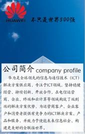 企业宣传 公司简介通用模版(华为为例)