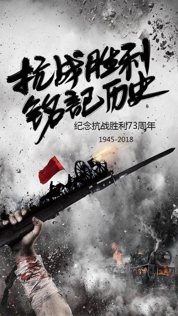 抗战胜利纪念日宣传