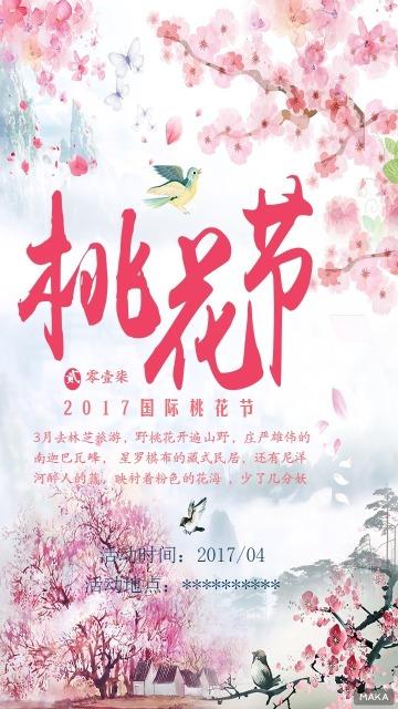 春天活动节日桃花节粉色粉色唯美